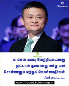 Famous Person Quotes Tamil
