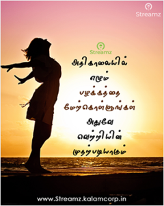 Life Quotes Tamil